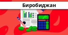 Справочная информация: Банкоматы МТС Банка в Биробиджане — часы работы и адреса терминалов на карте
