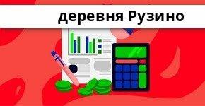 Справочная информация: Банкоматы МТС Банка в деревне Рузино — часы работы и адреса терминалов на карте
