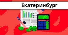 Справочная информация: Отделение МТС Банка по адресу Свердловская область, Екатеринбург, улица Энгельса, 36 — телефоны и режим работы