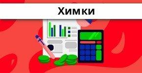 Справочная информация: Банкоматы МТС Банка в Химках — часы работы и адреса терминалов на карте