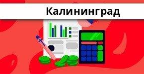Справочная информация: Отделение МТС Банка по адресу Калининградская область, Калининград, проспект Мира, 76 — телефоны и режим работы