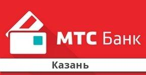 Справочная информация: МТС Банк в Казани — адреса отделений и банкоматов, телефоны и режим работы офисов