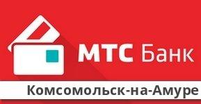 Справочная информация: Банкоматы МТС Банка в Комсомольске-на-Амуре — часы работы и адреса терминалов на карте