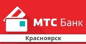 Справочная информация: Банкоматы МТС Банка в Красноярске — часы работы и адреса терминалов на карте