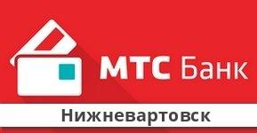 Справочная информация: Банкоматы МТС Банка в Нижневартовске — часы работы и адреса терминалов на карте