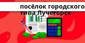 Справочная информация: Банкоматы МТС Банка в посёлке городского типа Лучегорск — часы работы и адреса терминалов на карте