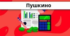 Справочная информация: Банкоматы МТС Банка в Пушкино — часы работы и адреса терминалов на карте