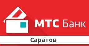 Справочная информация: МТС Банк в Саратове — адреса отделений и банкоматов, телефоны и режим работы офисов