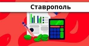 Справочная информация: Банкоматы МТС Банка в Ставрополе — часы работы и адреса терминалов на карте