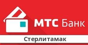 Справочная информация: Банкоматы МТС Банка в Стерлитамаке — часы работы и адреса терминалов на карте