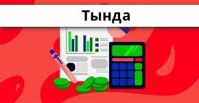 Справочная информация: Отделение МТС Банка по адресу Амурская область, Тында, Фестивальная улица, 11 — телефоны и режим работы
