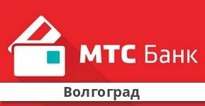 Справочная информация: Банкоматы МТС Банка в Волгограде — часы работы и адреса терминалов на карте