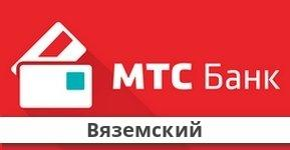 Справочная информация: МТС Банк в Вяземском — адреса отделений и банкоматов, телефоны и режим работы офисов
